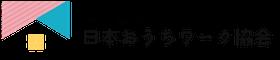 日本おうちワーク協会公式サイト